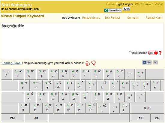 Virtual Punjabi Keyboard